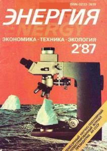 Энергия: экономика, техника, экология 1987 №02