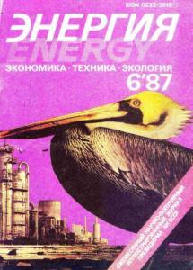 Энергия: экономика, техника, экология 1987 №06