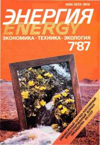 Энергия: экономика, техника, экология 1987 №07
