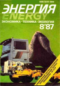 Энергия: экономика, техника, экология 1987 №08