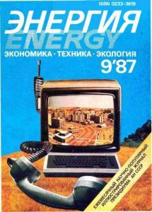 Энергия: экономика, техника, экология 1987 №09