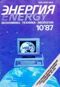 Энергия: экономика, техника, экология 1987 №10