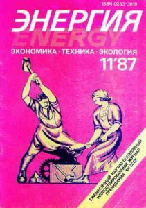 Энергия: экономика, техника, экология 1987 №11