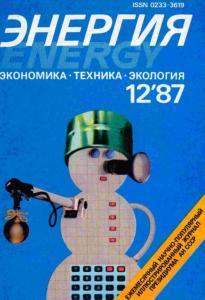 Энергия: экономика, техника, экология 1987 №12