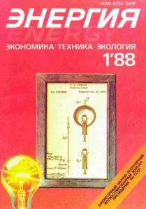Энергия: экономика, техника, экология 1988 №01
