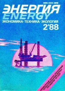 Энергия: экономика, техника, экология 1988 №02