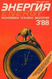 Энергия: экономика, техника, экология 1988 №03