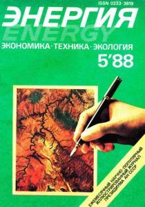 Энергия: экономика, техника, экология 1988 №05
