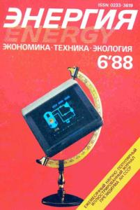 Энергия: экономика, техника, экология 1988 №06