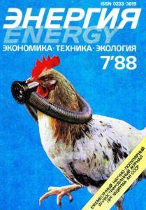 Энергия: экономика, техника, экология 1988 №07