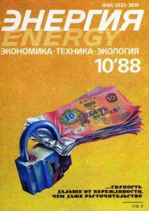 Энергия: экономика, техника, экология 1988 №10