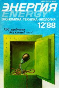 Энергия: экономика, техника, экология 1988 №12