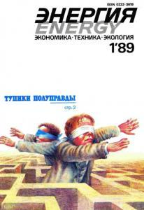 Энергия: экономика, техника, экология 1989 №01