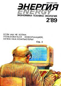 Энергия: экономика, техника, экология 1989 №02