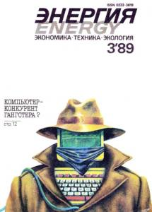 Энергия: экономика, техника, экология 1989 №03