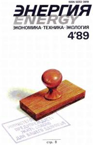 Энергия: экономика, техника, экология 1989 №04