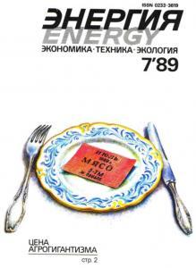 Энергия: экономика, техника, экология 1989 №07