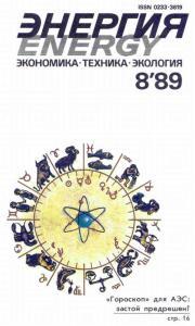 Энергия: экономика, техника, экология 1989 №08