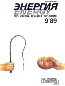 Энергия: экономика, техника, экология 1989 №09