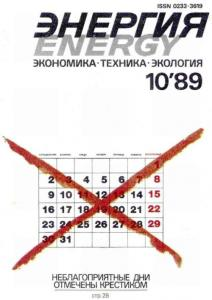 Энергия: экономика, техника, экология 1989 №10