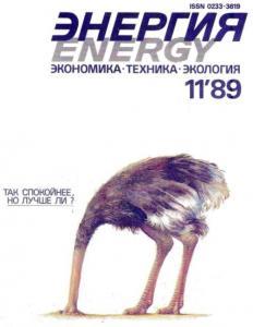 Энергия: экономика, техника, экология 1989 №11