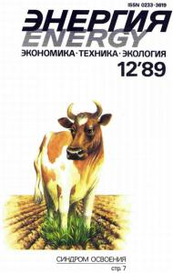 Энергия: экономика, техника, экология 1989 №12