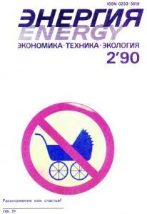 Энергия: экономика, техника, экология 1990 №02