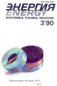Энергия: экономика, техника, экология 1990 №03