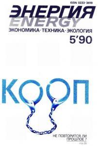 Энергия: экономика, техника, экология 1990 №05