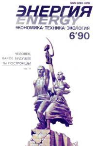 Энергия: экономика, техника, экология 1990 №06
