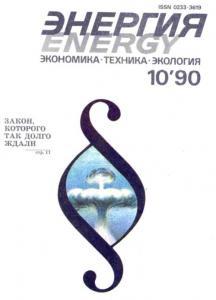 Энергия: экономика, техника, экология 1990 №10