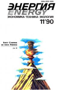 Энергия: экономика, техника, экология 1990 №11