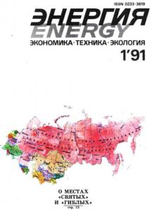 Энергия: экономика, техника, экология 1991 №01