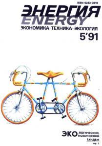 Энергия: экономика, техника, экология 1991 №05