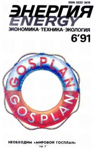 Энергия: экономика, техника, экология 1991 №06