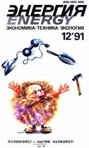 Энергия: экономика, техника, экология 1991 №12