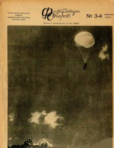 Физкультура и спорт 1936 №03-04