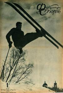 Физкультура и спорт 1937 №01
