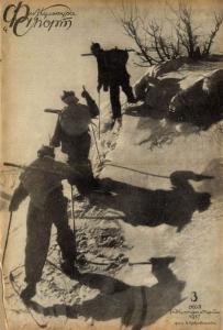 Физкультура и спорт 1937 №03