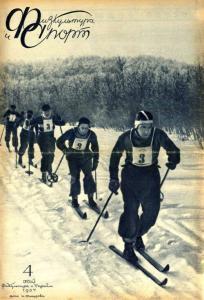Физкультура и спорт 1937 №04