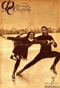 Физкультура и спорт 1937 №05