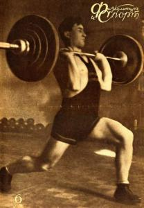 Физкультура и спорт 1937 №06
