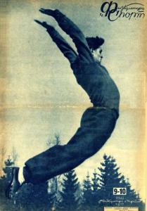 Физкультура и спорт 1937 №09-10