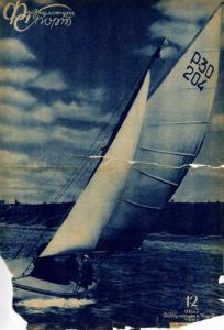 Физкультура и спорт 1937 №12