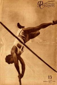 Физкультура и спорт 1937 №13