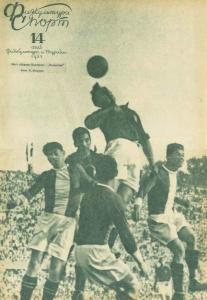 Физкультура и спорт 1937 №14