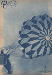 Физкультура и спорт 1938 №03