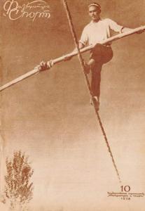 Физкультура и спорт 1938 №10