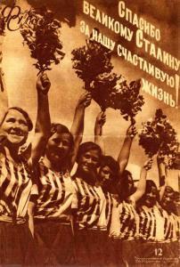 Физкультура и спорт 1938 №12