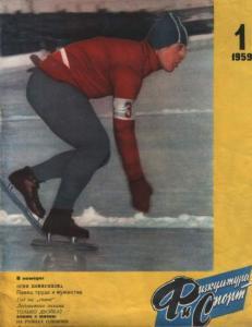 Физкультура и спорт 1959 №01